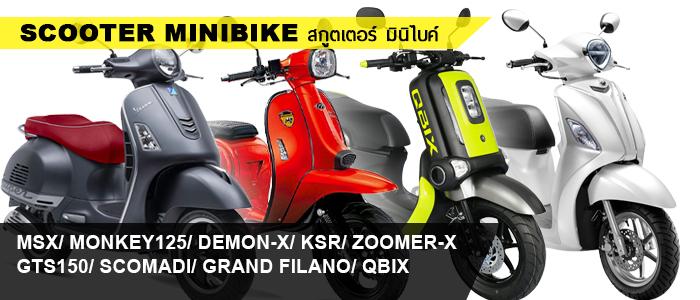ยาง MSX, Monkey, Demon, KSR, Zoomer, Vespa, Grand filano, Qbix