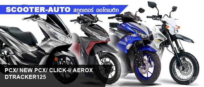 ยาง PCX, Click, Aerox, Dtracker, ยางแอร็อก, คลิก